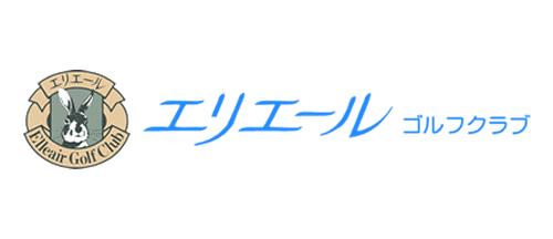 エリエールゴルフクラブ香川