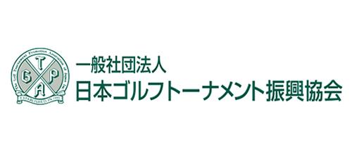 一般社団法人日本ゴルフトーナメント振興協会