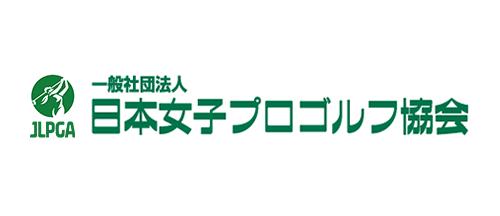 一般社団法人 日本女子プロゴルフ協会