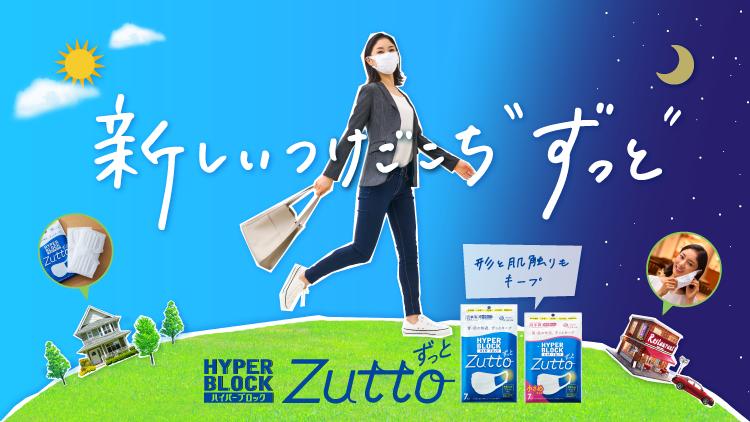 エリエール ハイパー ブロック マスク