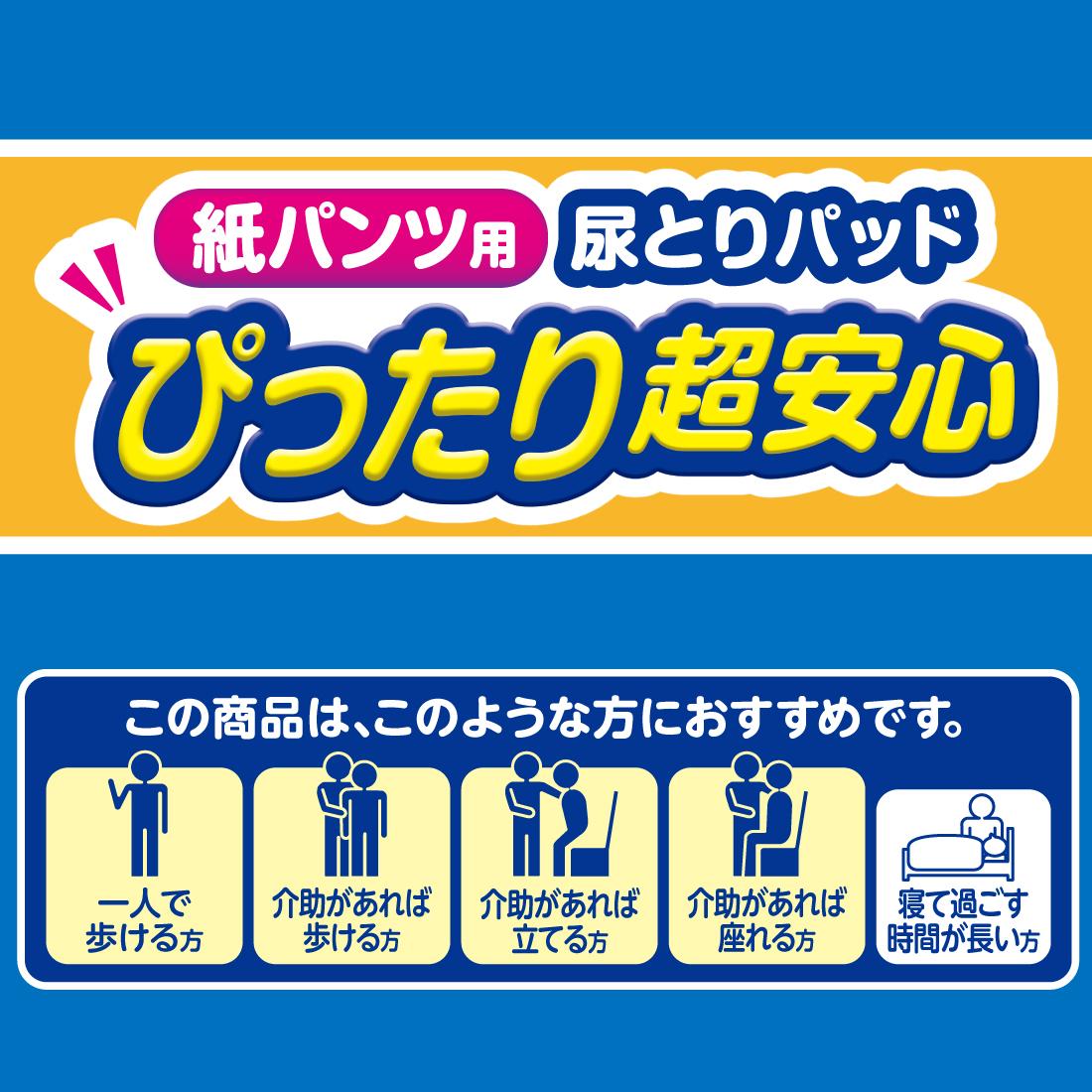 アテント 紙パンツ用尿とりパッドぴったり超安心 2回吸収