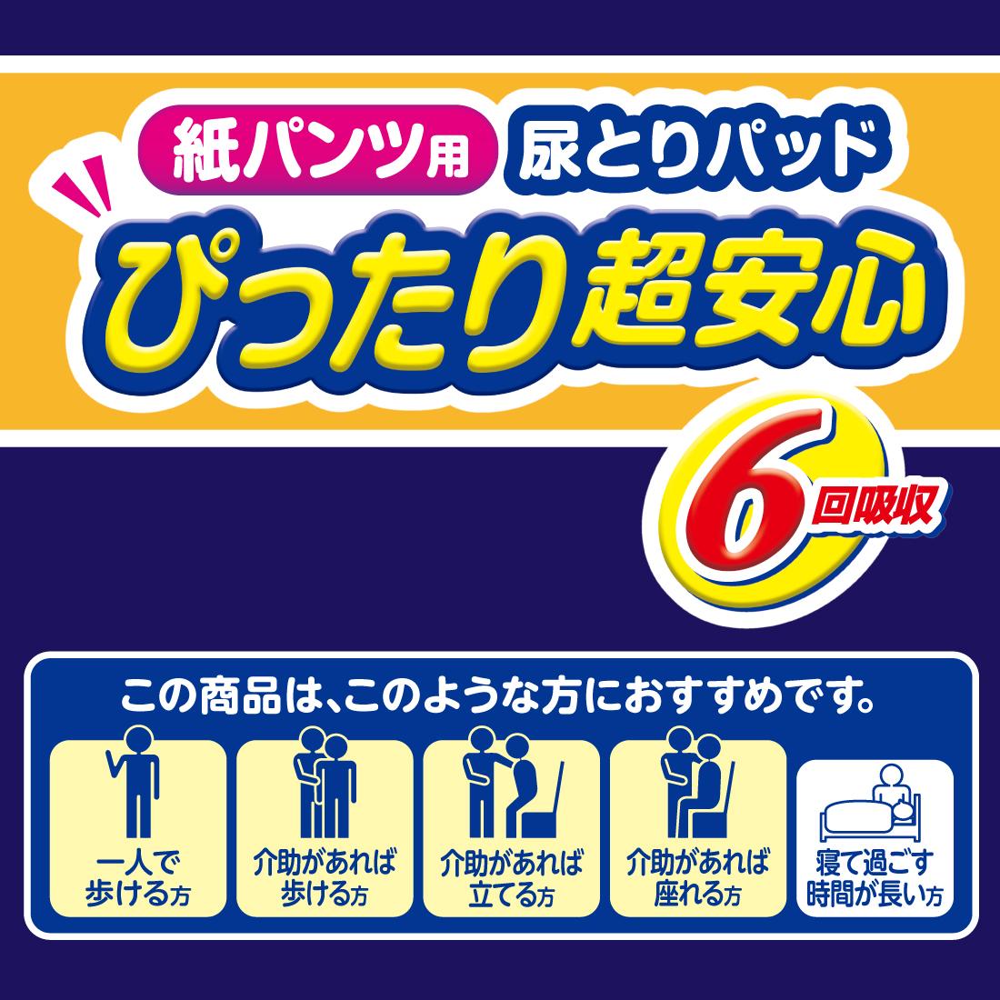 アテント 紙パンツ用尿とりパッドぴったり超安心 6回吸収
