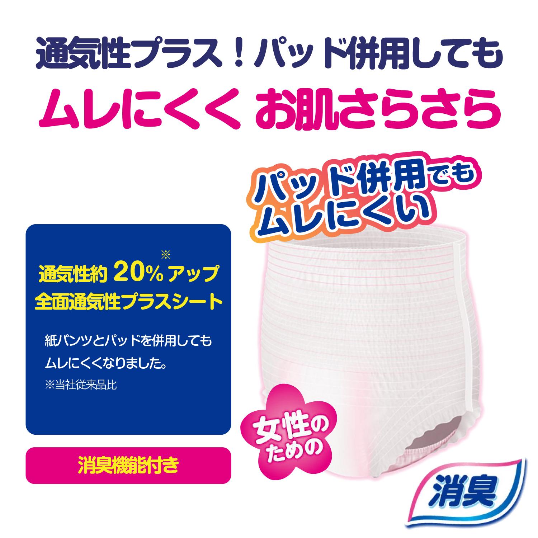 アテント うす型さらさらパンツ通気性プラス Lサイズ 女性用