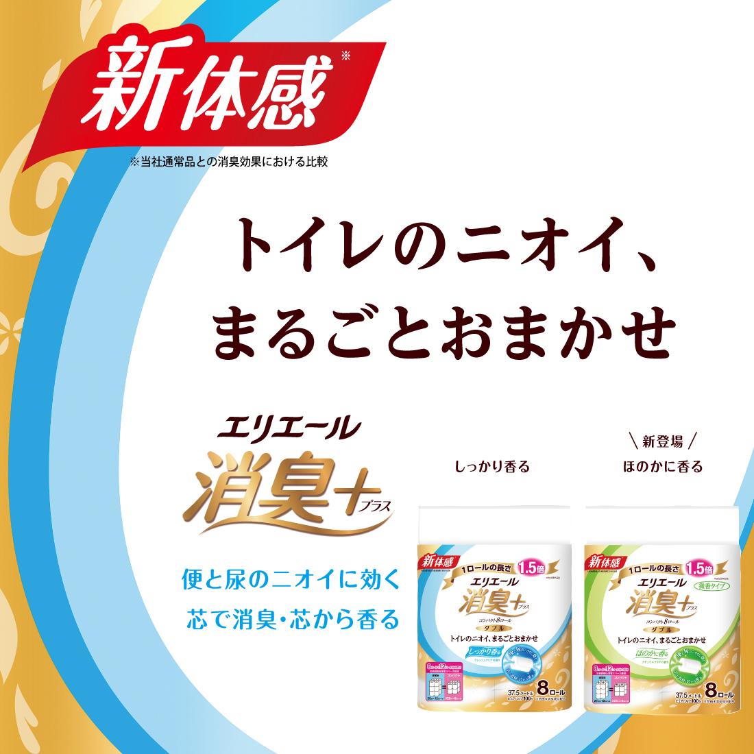 エリエール 消臭+トイレットティシュー しっかり香る フレッシュクリアの香りコンパクト8ロール(ダブル)