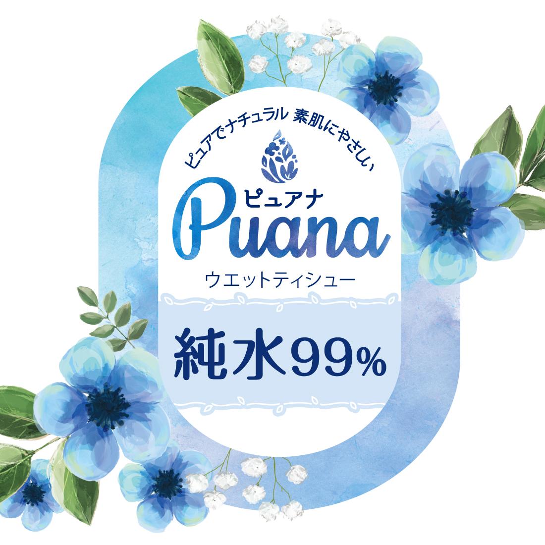 無添加ウエットティシューPuana(ピュアナ)純水99%