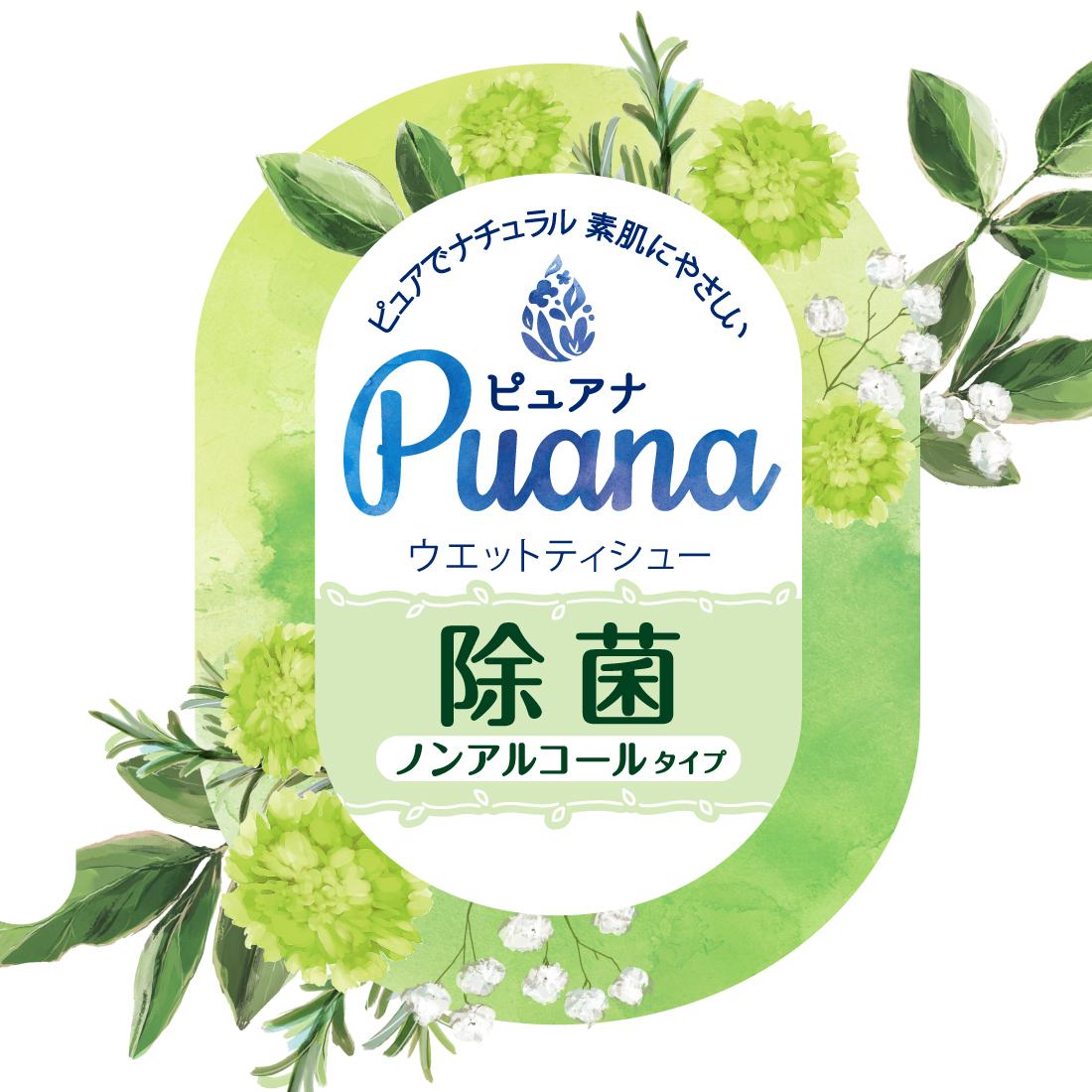 無添加ウエットティシューPuana(ピュアナ)除菌ノンアルコールタイプ