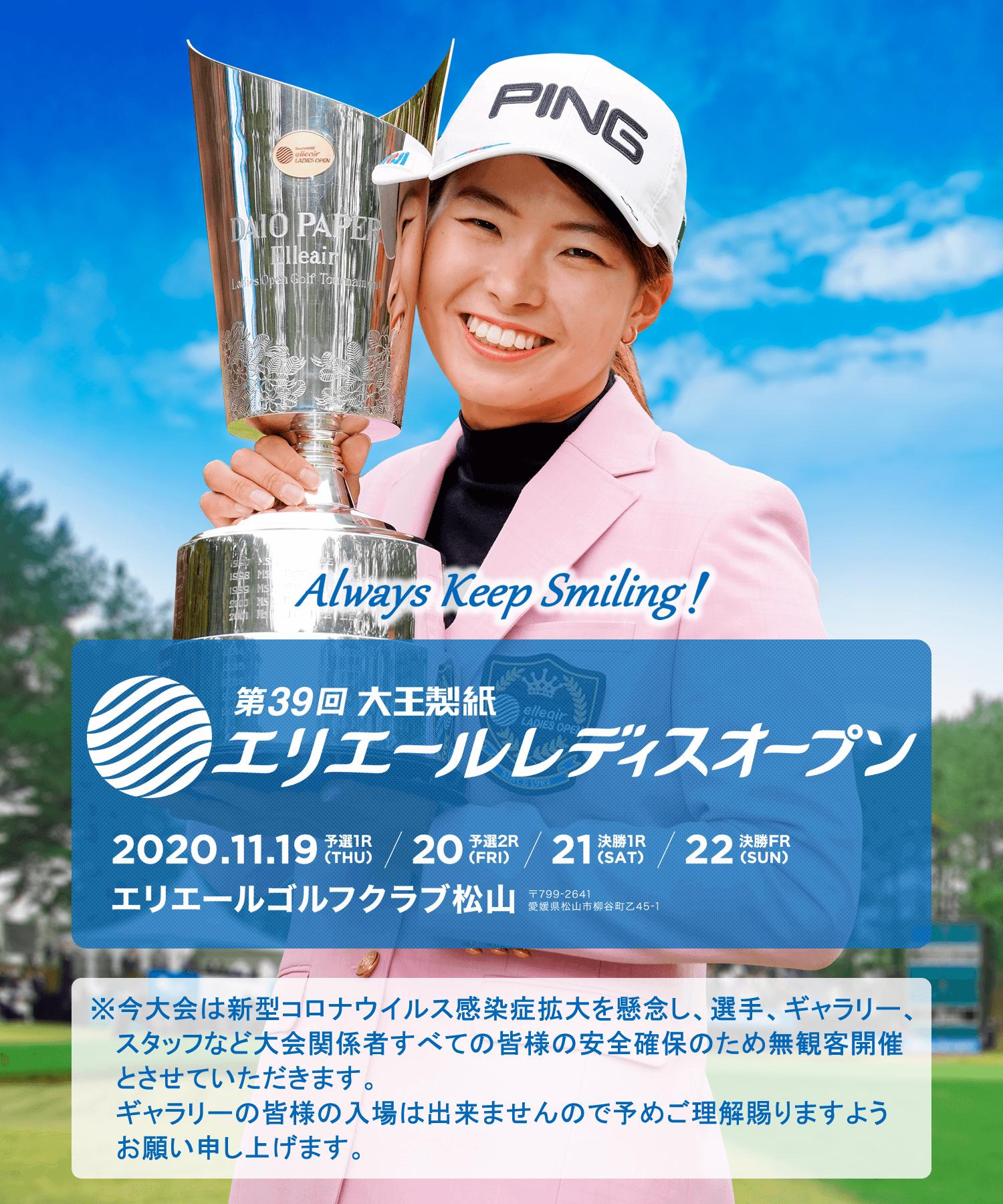 女子 ゴルフ 日程