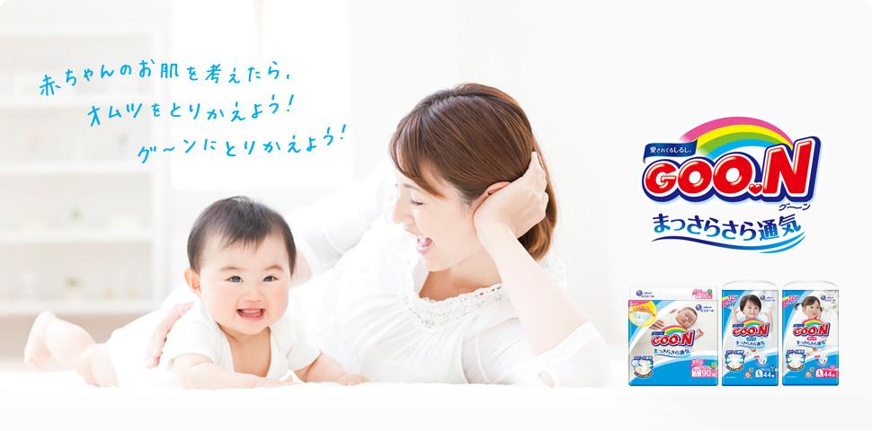 ベビー用品 ・紙おむつ GOO.N(グ〜ン)