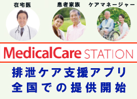 Medical Care STATION